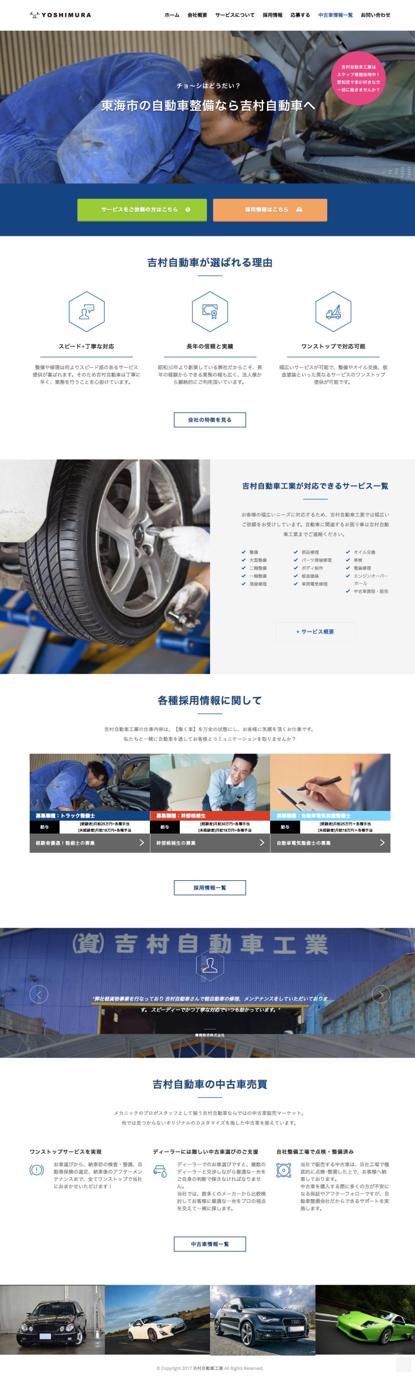 吉村自動車工業