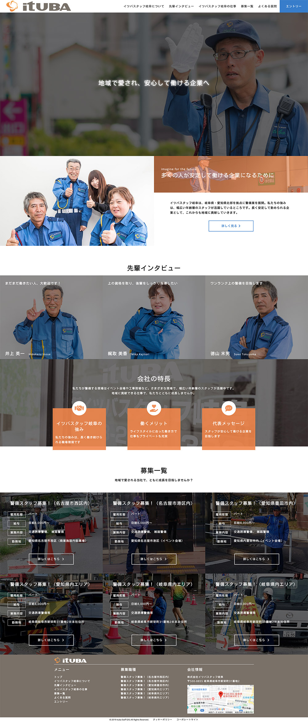 株式会社イツバスタッフ岐阜