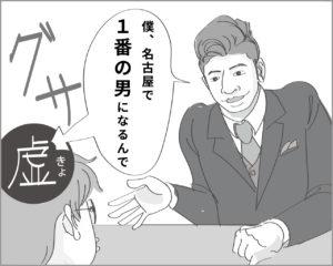僕、名古屋で1番の男になるんで