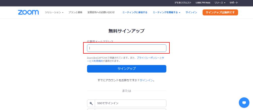 Zoomメールアドレス登録画面