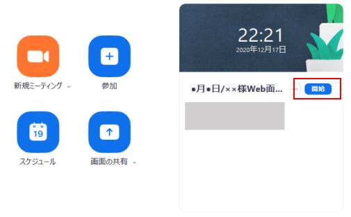 Zoomアプリオンライン面接当日画面
